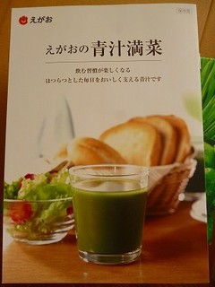 えがおの青汁(2).jpg