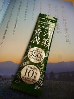 えがおの青汁(3).jpg